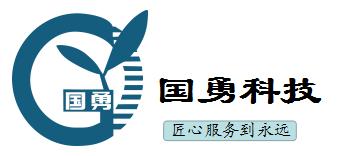 深圳国勇科技有限公司