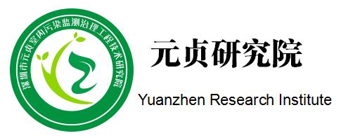 深圳市元贞室内污染监测治理工程技术研究院