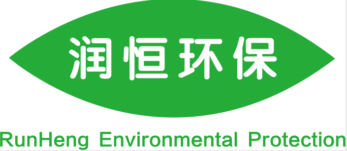 深圳市润恒环保科技有限公司