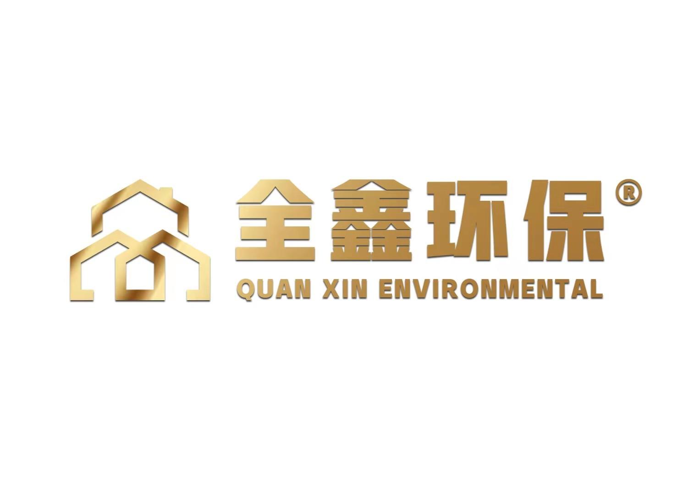 深圳市全鑫环保科技技术有限公司