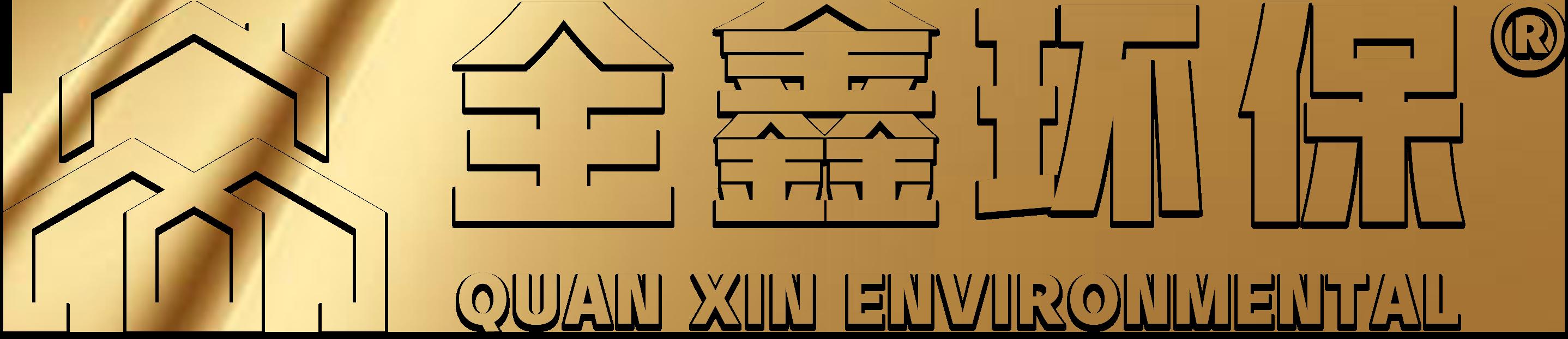 深圳市全鑫环保技术有限公司