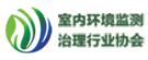 深圳市室内环境监测治理行业协会