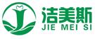 深圳洁美斯环保科技有限公司