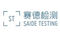 深圳市赛德检测技术有限公司
