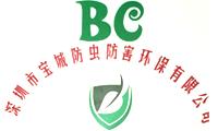 深圳市宝城防虫防害环保有限公司